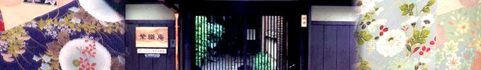 京都の浴衣、大正友禅、襦袢、呉服の老舗、京のじゅばん&町家の美術館紫織庵