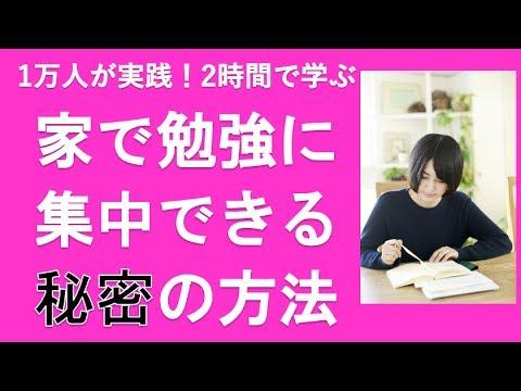 家で勉強に集中する方法 - YouTube