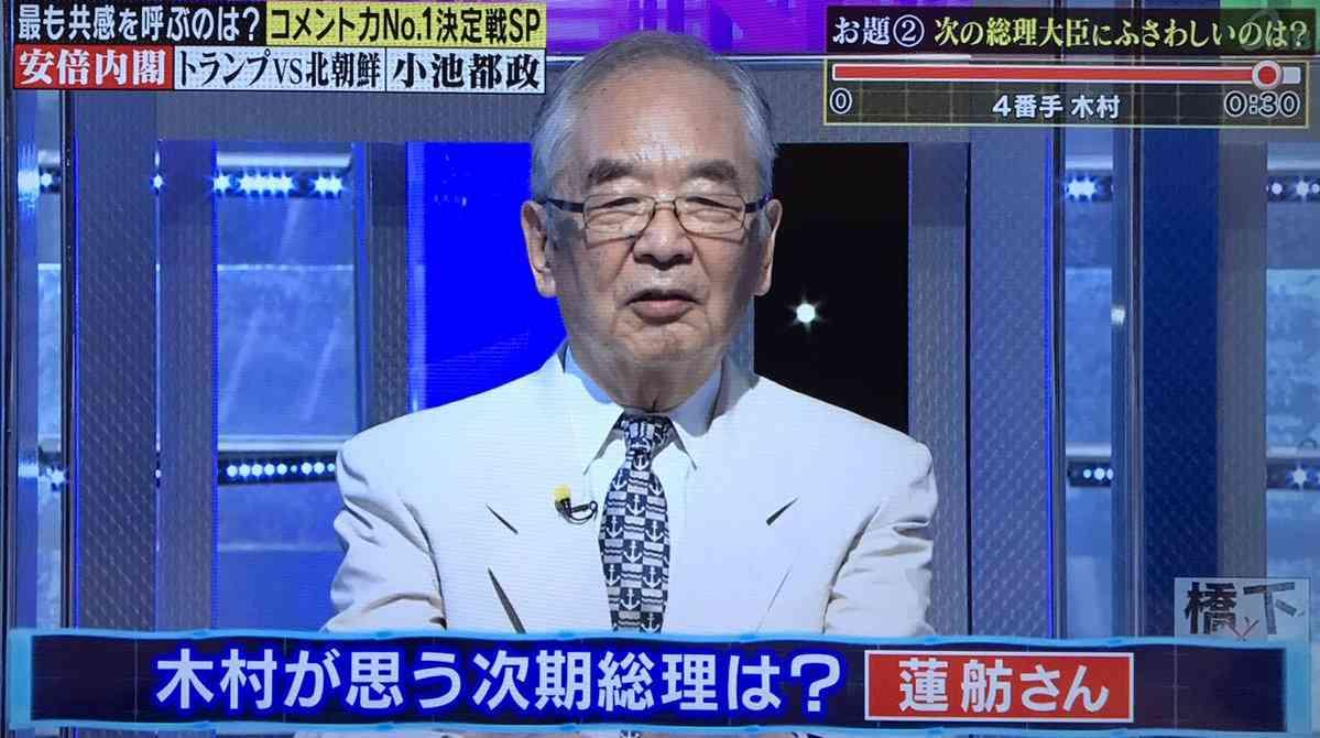 木村太郎氏、次期首相に蓮舫氏の名前あげる「実はすごく期待していた」