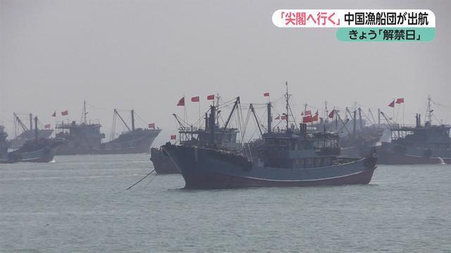尖閣へ向け中国漁船団が出航(フジテレビ系(FNN)) - Yahoo!ニュース