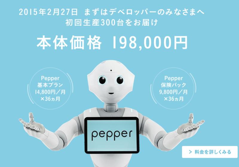 "Pepper導師が読経や説法を担当 SF感ある""IT葬儀""登場"