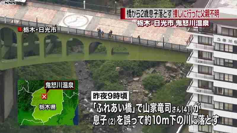 抱いていた息子(2)を誤って橋から落とし…助けに降りた父親が不明 息子は消防に救助