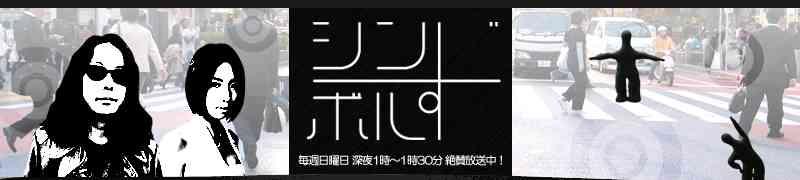 シンボルず/バックナンバー: テレビ東京