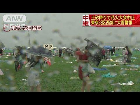 土砂降りで花火大会中止 東京西部に大雨警報(17/08/19) - YouTube