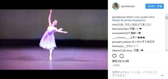 ほんとにぺこりん? 11歳のぺこがバレエを踊る姿に「なんらかのオーラを放っている」と反響