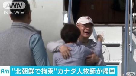 北朝鮮に2年間拘束…韓国系カナダ人牧師が帰国(テレビ朝日系(ANN)) - Yahoo!ニュース