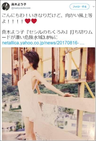 """真木よう子""""女優廃業危機"""" 視聴率をツイッターで公表しフジ幹部が謝罪"""