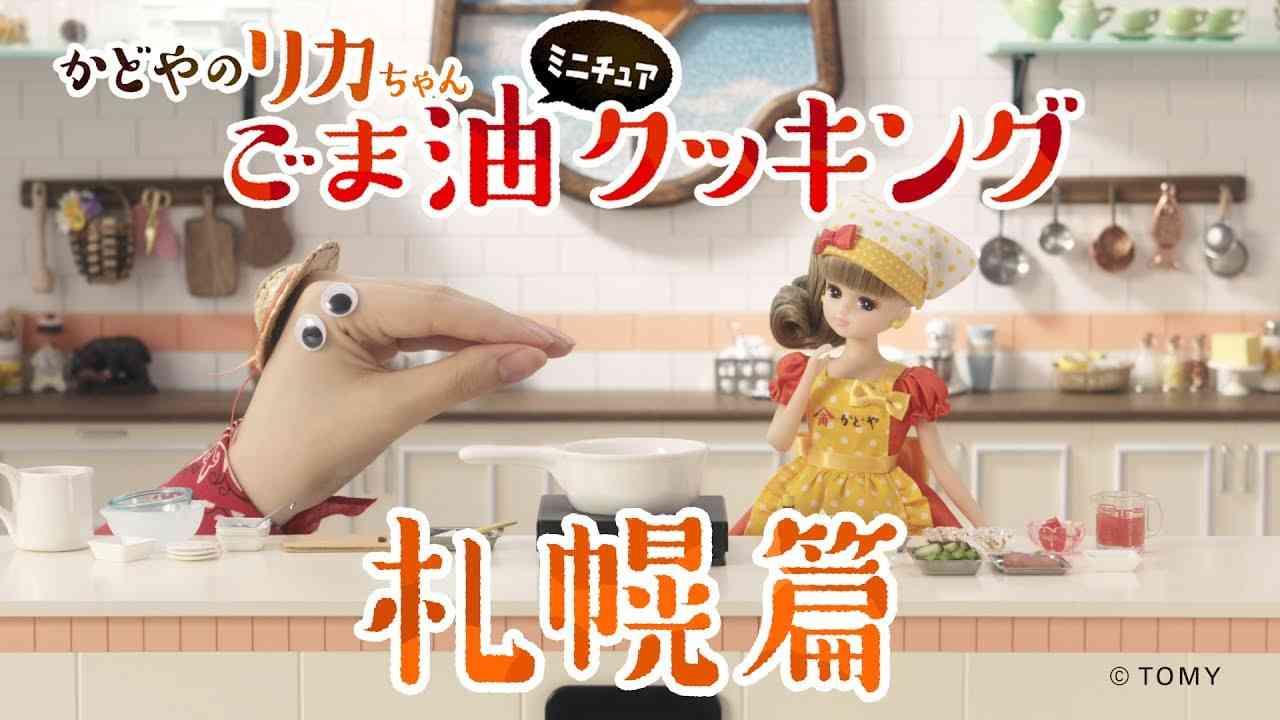 かどやのリカちゃん「ごま油ミニチュアクッキング」#1 札幌/夏野菜のスープカレー篇 - YouTube