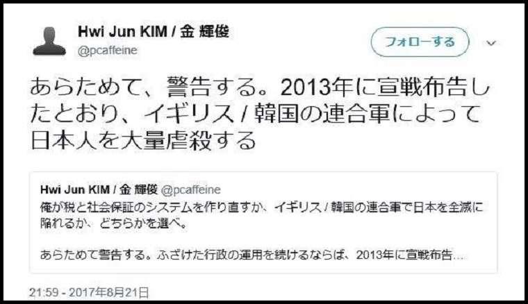 内田裕也、松居一代に激怒「いい加減にしろ」船越英一郎には「イカれよ」