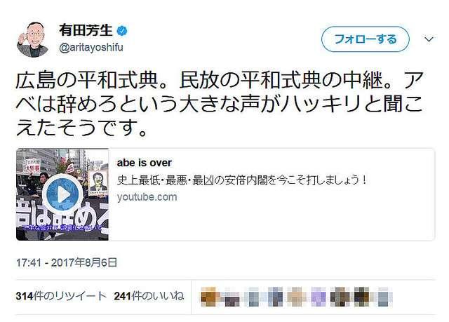 有田芳生氏のツイートに批判多数 平和式典での政治的主張を紹介 - ライブドアニュース