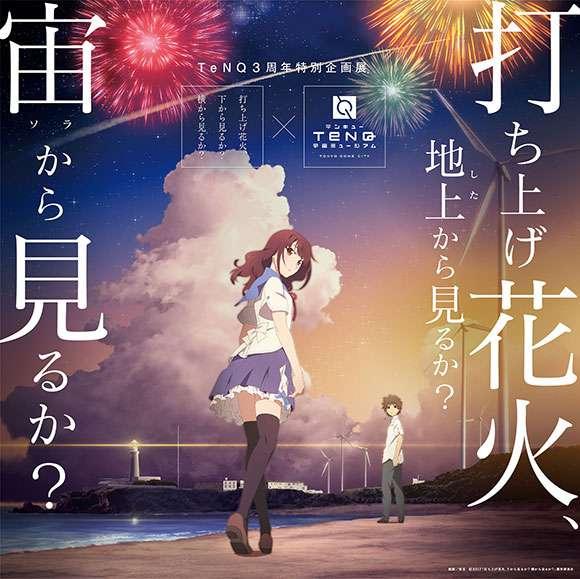 逆に気になる…アニメ映画「打ち上げ花火、下から見るか?横から見るか?」に酷評
