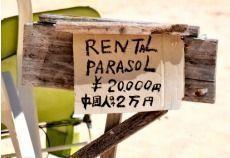 中国人観光客は料金10倍 レンタル業者が看板、批判で撤去 - 琉球新報 - 沖縄の新聞、地域のニュース
