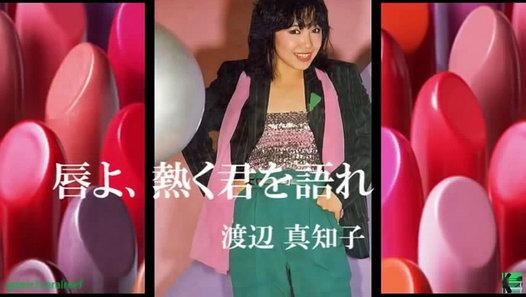 唇よ、熱く君を語れ・・ 渡辺真知子 - Dailymotion動画