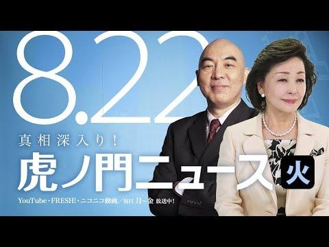 【DHC】8/22(火) 百田尚樹・櫻井よしこ・居島一平【虎ノ門ニュース】 - YouTube