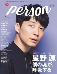 星野源『TVガイドPERSON』表紙に登場。「お芝居が楽しくなってきたのはつい最近」 (rockinon.com) - Yahoo!ニュース