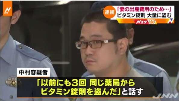 ビタミン錠剤21万円分盗んだ疑い 「妻の出産費用のため…」