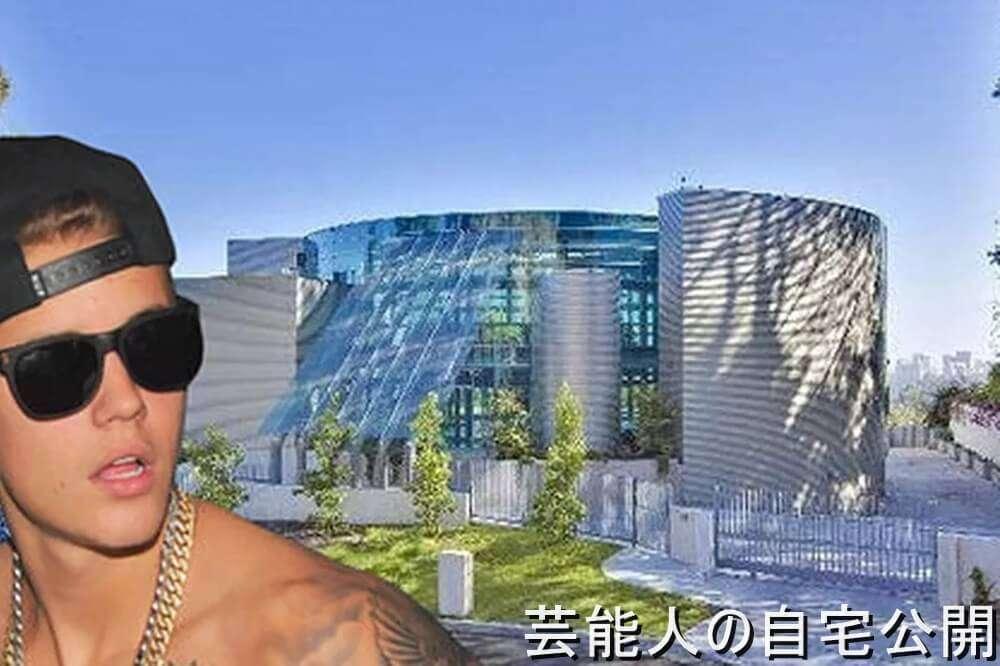 【海外芸能人の自宅】ジャスティン・ビーバーさんの全面ガラス張りの超豪邸自宅【画像あり】