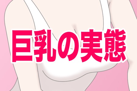[ランキング] 衝撃!驚きの「巨乳の実態」ランキング - gooランキング