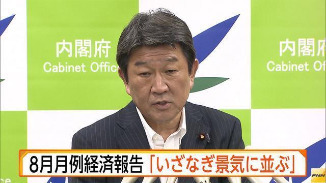 8月月例経済報告「いざなぎ景気に並ぶ」(フジテレビ系(FNN)) - Yahoo!ニュース
