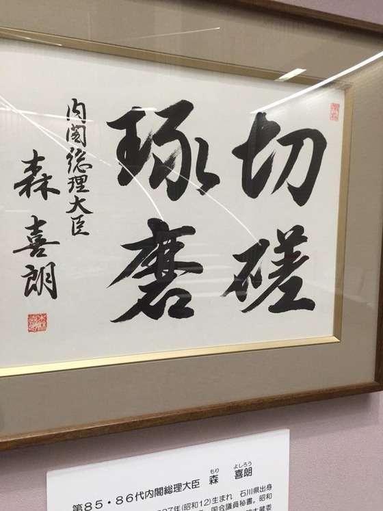 【画像】総理大臣ってみんな字うまいよね…………………………ん……? : あじゃじゃしたー