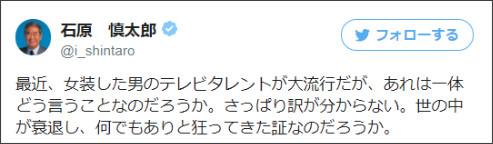 石原慎太郎「女装タレントの流行は世の中が狂ってきた証なのか」 LGBT差別に非難殺到