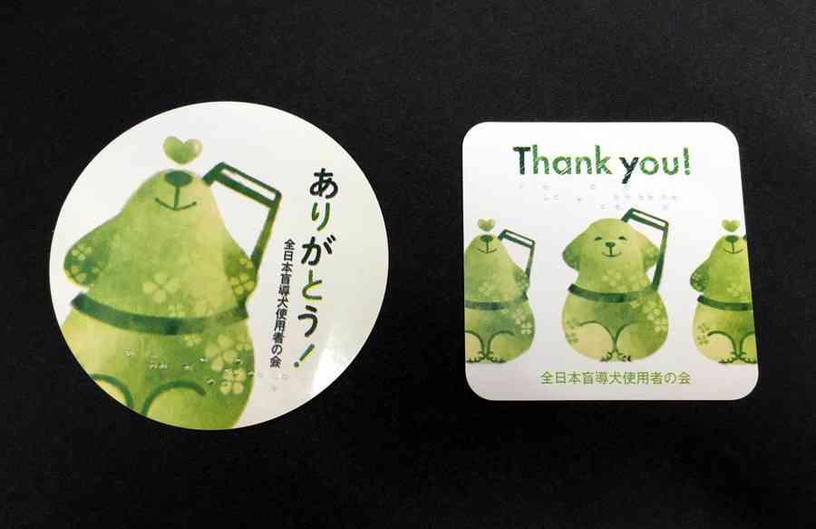 <盲導犬>使用者が「ありがとう!」シール 手助けに感謝