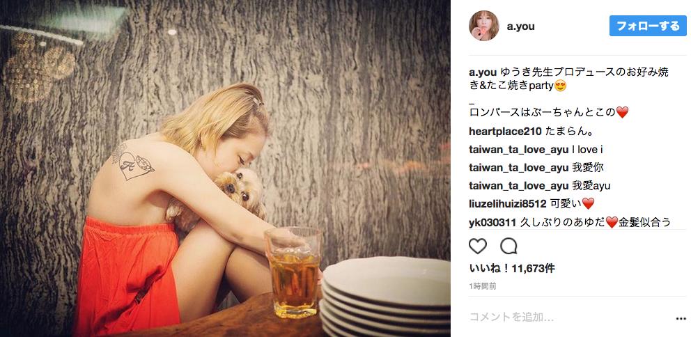 浜崎あゆみ&ワンちゃんのキュートなショット、思わぬ写り込みに視線が集まる…