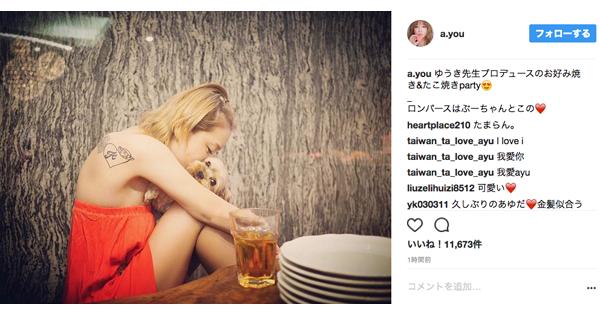 浜崎あゆみ&ワンちゃんのキュートなショット、思わぬ写り込みに視線が集まる…… - 耳マン