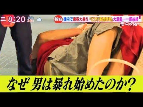 日航機で暴れる男、取り押さえる客室乗務員 「モーニングショー」が緊迫の機内を撮影「あああああ」 - YouTube