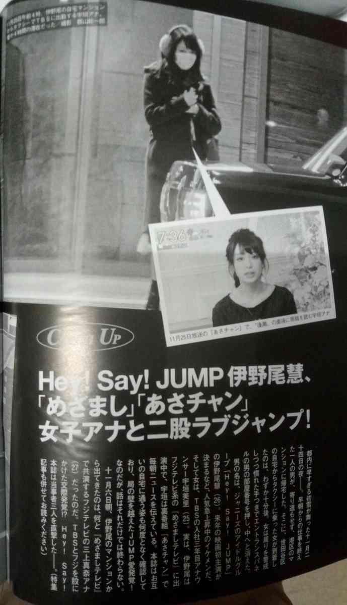 Hey!Say!JUMP伊野尾慧と時期重なり…フジ三上真奈アナに二股疑惑