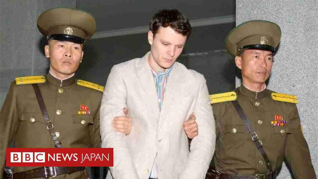 北朝鮮から解放された米大学生が死亡 意識不明で帰国 - BBCニュース