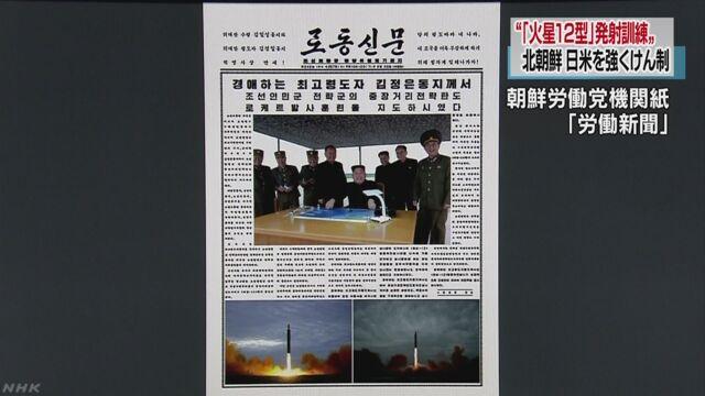 キム委員長「米の言動引き続き注視」 日米を強くけん制   NHKニュース