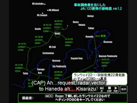 Japan Airlines Flight 123 Accident (12 Aug 1985) - Cockpit Voice Recorder [English Subbed] - YouTube