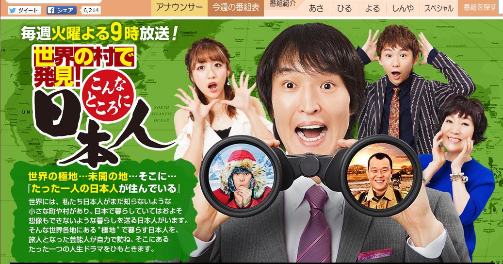 やや日刊カルト新聞: テレビ東京だけではなかった?『世界の村で発見!こんなところに日本人』『世界の日本人妻は見た!』にも統一教会日本人妻が多数出演か