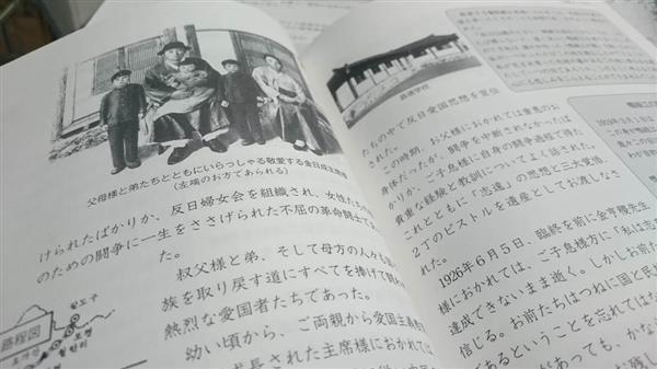 群馬県、朝鮮学校に「反日的教育確認できず」 補助金問題、それでも慰安婦「性奴隷」表記も(1/3ページ) - 産経ニュース