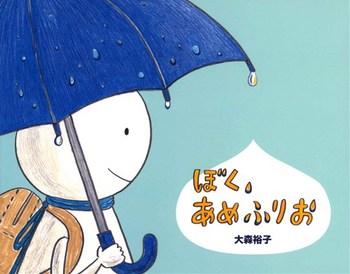 【天気】東京 20日連続で雨 40年ぶり