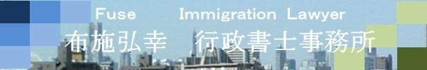 生活保護 金額 自動計算 - 布施弘幸 行政書士事務所