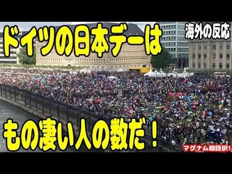 海外の反応「もの凄い人の数だった!」ドイツ最大級の日本イベントで、大いに盛り上がるドイツ人たち!日本デー2017 - YouTube