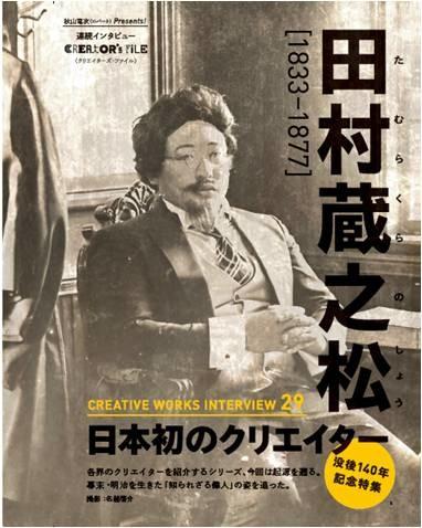 ロバート秋山「クリエイターズ・ファイル」史上初、亡くなった偉人を特集 - お笑いナタリー