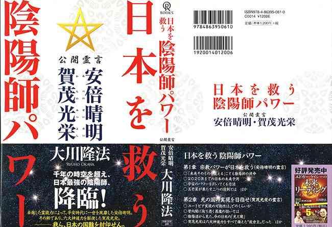 陰陽師 安倍晴明・賀茂光栄の霊言|立ち読みで「幸福の科学」