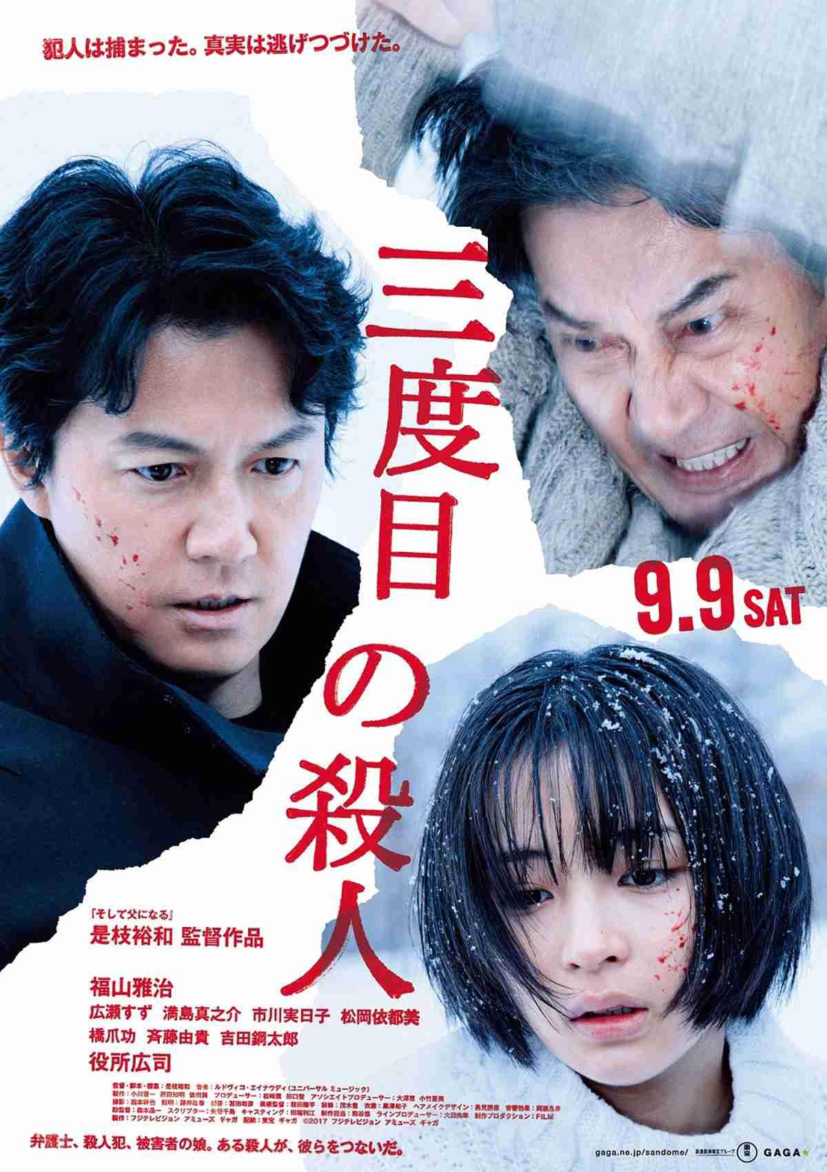 三度目の殺人 - 作品 - Yahoo!映画