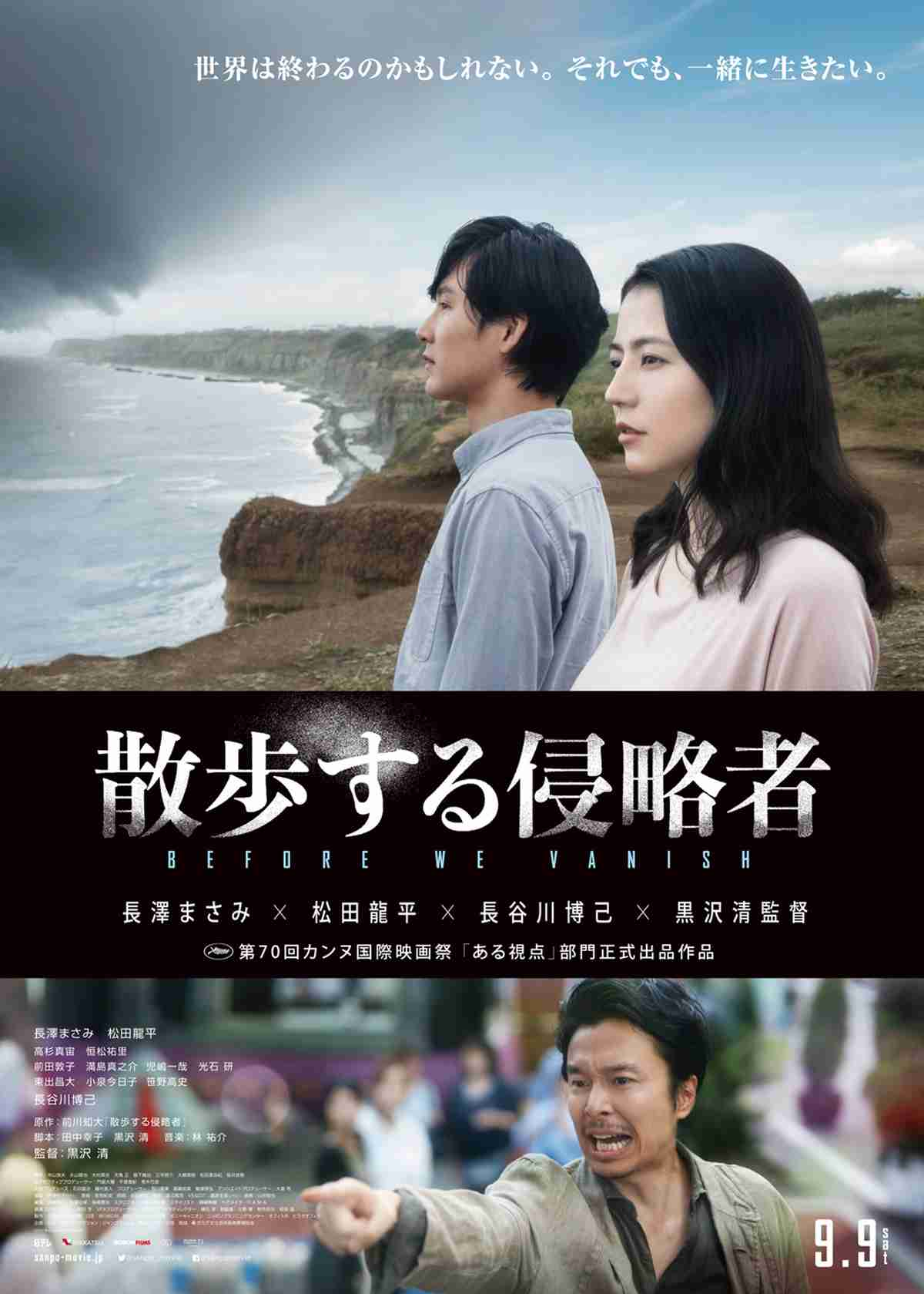散歩する侵略者 - 作品 - Yahoo!映画