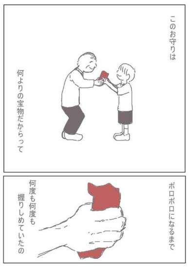 お守りがボロボロになった理由に涙 漫画「おじいちゃんのお守り」にTwitterで感動の声集まる