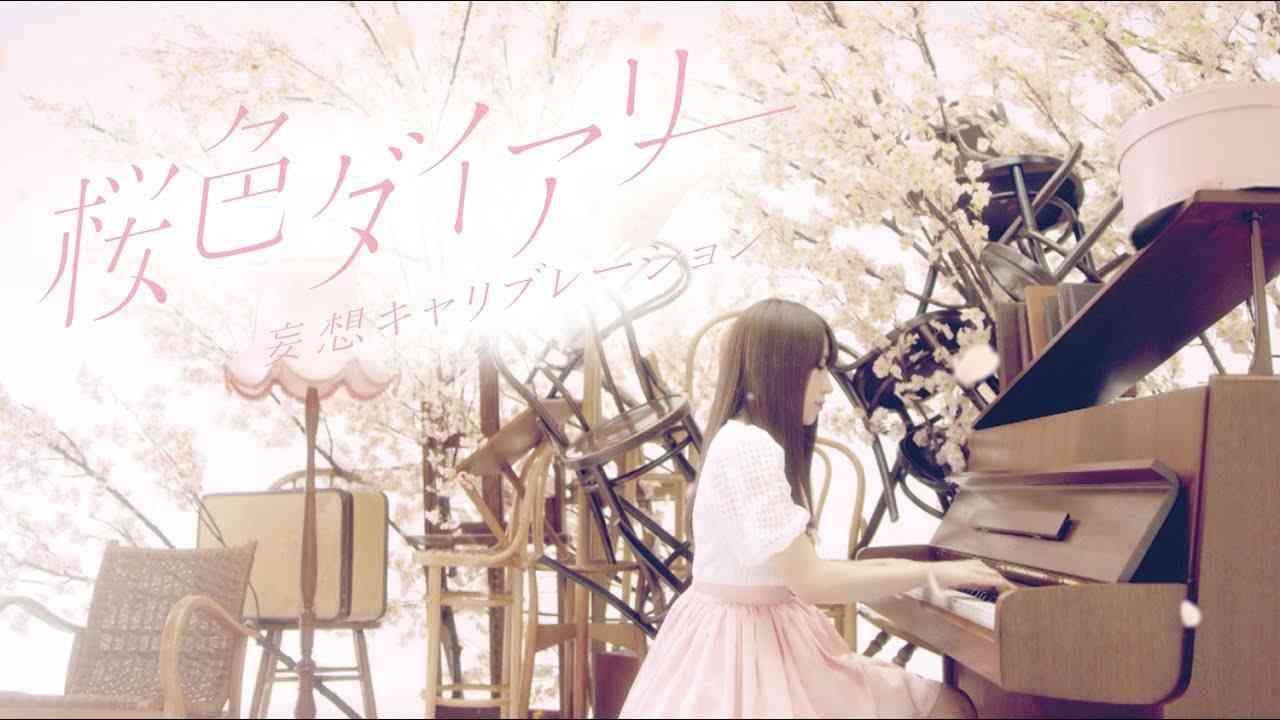 """妄想キャリブレーション 『桜色ダイアリー』""""ノイタミナ""""アニメ「冴えない彼女の育てかた♭」ED - YouTube"""