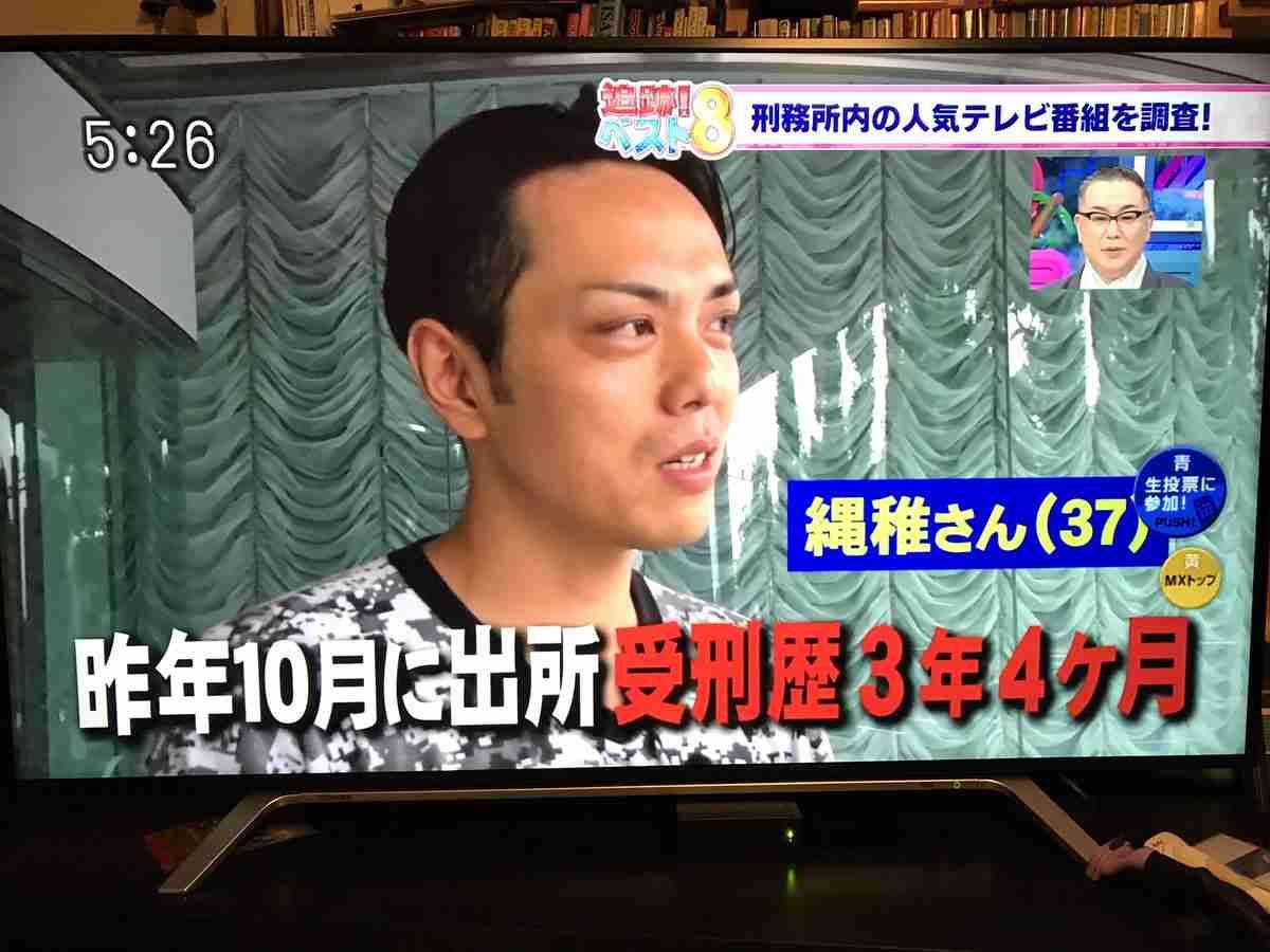 刑務所内の人気テレビ番組を発表 「5時に夢中!」が元受刑者に独自調査