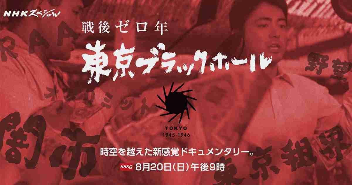戦後ゼロ年 東京ブラックホール|NHKスペシャル