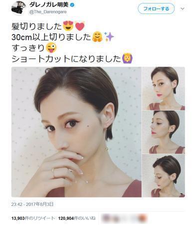 ダレノガレ明美、ヘアドネーションへの啓発に反響 (日刊スポーツ) - Yahoo!ニュース