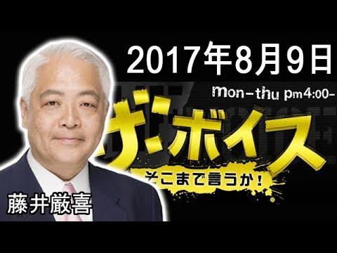 【藤井厳喜】 ザ・ボイス そこまで言うか! 2017年8月9日 - YouTube