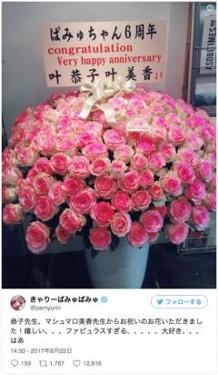 叶姉妹がきゃりーぱみゅぱみゅに贈った花が「ファビュラスすぎる」と話題に