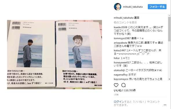 高畑充希、竹内涼真の写真集にいたずら 佐藤二朗ver.の仕上がりにファン「じわじわくる」「欲しい」